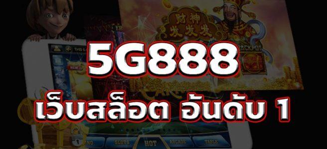 5G888 เว็บสล็อต อันดับ 1 ดีที่สุด 2021